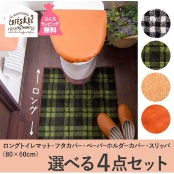 Cafesulu カフェスル トイレマットロング80×60/フタカバー/ペーパーホルダーカバー/スリッパ 選べる4点セット