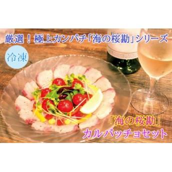 「海の桜勘」カルパッチョセット
