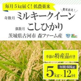 1年間毎月届く!低農薬米こしひかり(偶数月)とミルキークイーン(奇数月)5kg定期便 ※季節の特産品付き