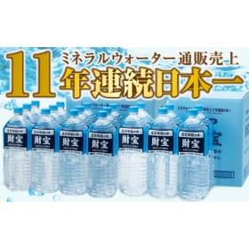 天然アルカリ温泉水2L×18本