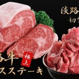 C059「極上!淡路牛の贅沢切り落とし600g(300g×2パック)」と「極上!淡路牛ロースステーキ(180g)」
