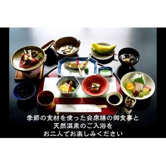 『湯元宝の家』季節の会席膳ペア昼食券