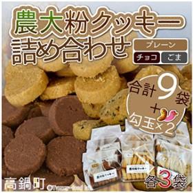 sk <農大粉クッキーの詰め合わせ3種>1か月以内に順次出荷