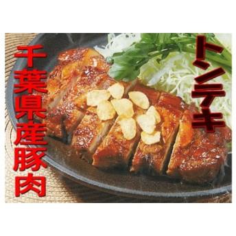 千葉県産豚肉のトンテキ