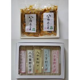 福崎町八千種産奈良漬・干ソバセット