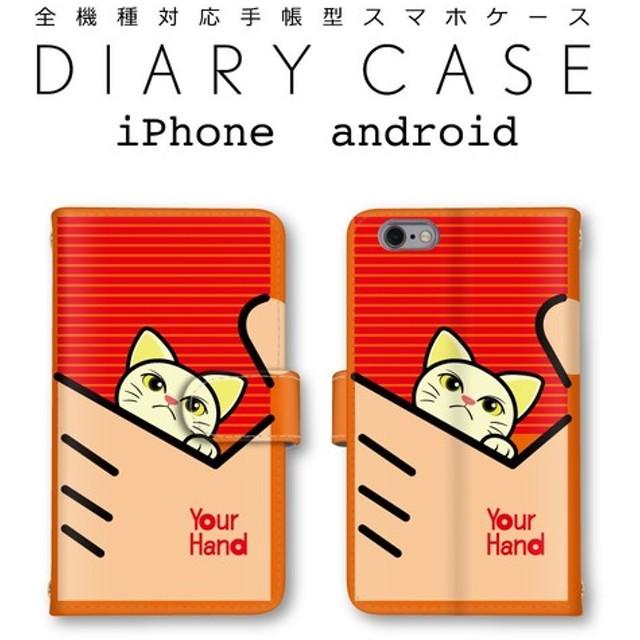d7d3bc615a 可愛い 猫 イラスト スマホ手帳型ケース 全機種対応 セミオーダー 送料無料 android iPhone