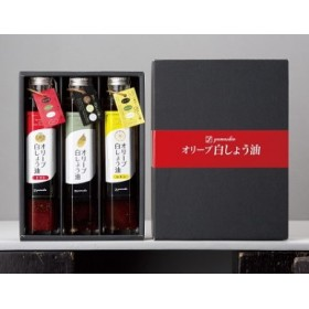 オリーブ白しょう油3種詰め合わせ H010-001