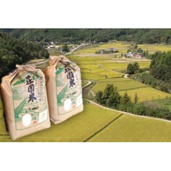荘園米15kg