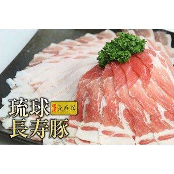 【琉球長寿豚】食べ比べセット 2kg
