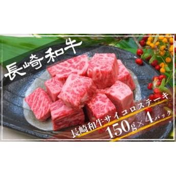 【最高級A5ランク】 総計600g!長崎和牛サイコロステーキ150g入4パック
