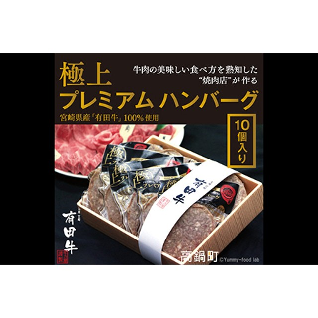 tf <九州 宮崎 有田牛 牛乃屋謹製ハンバーグ150g×10個>2019年11月末迄に順次出荷