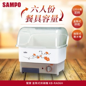 SAMPO聲寶 6人份直熱式烘碗機 KB-RA06H