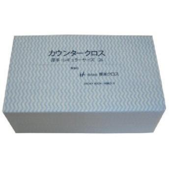橋本クロス カウンタークロス(レギュラー)厚手 ブルー 2AB 1箱(540枚) (お取寄せ品)