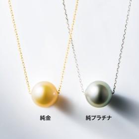 【送料無料】高純度 南洋真珠ネックレス 純金 純プラチナ -