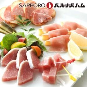 札幌バルナバフーズ 生ハム・生サラミセット