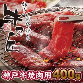 【送料無料】創作焼肉 神戸「牛乃匠」神戸牛 焼肉用400g