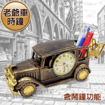 【歐風精選】手工復古風 老爺車造型時鐘 鬧鐘 客廳擺飾 創意造型-古銅色