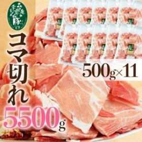 sn <きじょん山豚コマ切れ 5500g>2019年9月末迄に順次出荷