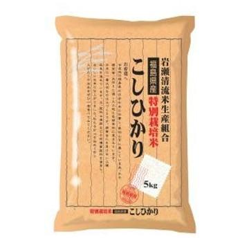 特別栽培米 福島すかがわ岩瀬こしひかり 5kg ライスフレンド トクサイフクシマコシヒカリ5キロ 返品種別B