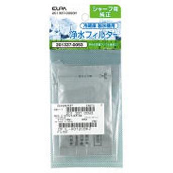 朝日電器 ELPA エルパ 冷蔵庫浄水フィルター シャープ用 201337-0093H