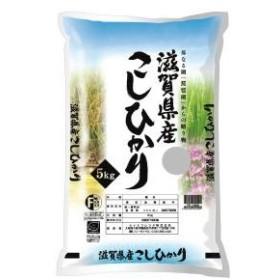 滋賀県産こしひかり 5kg ライスフレンド シガコシヒカリ5キロ 返品種別B