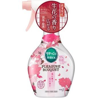 【限定品】 花王 リセッシュ 除菌EX プレジャーブーケ 風に舞う花の香り 本体 (370ml)