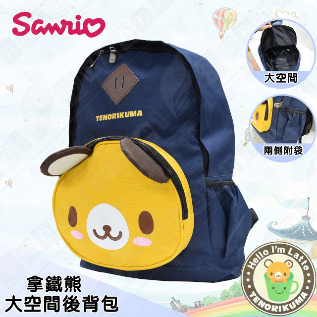 【TENORIKUMA】三麗鷗拿鐵熊 大空間 輕量款雙肩後背包 外出包 旅行背包-深藍色