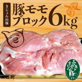 sn <きじょん山豚モモブロック6kg>2019年9月末迄に順次出荷