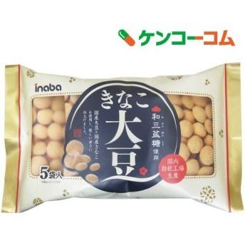 稲葉ピーナツ きなこ大豆 5袋入 ( 110g )