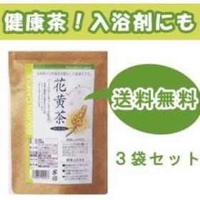 花黄茶(かおうちゃ)(3g×30ティーバッグ)×3袋 ゴールデンキャンドル配合 3g※送料無料(一部地域を除く)