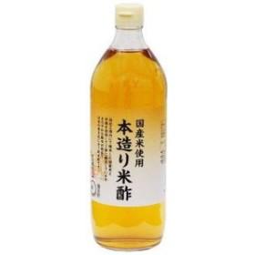 内堀醸造 本造り米酢 900ml 【内堀醸造】