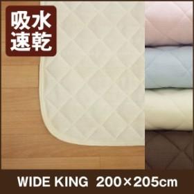 吸水速乾敷きパッド ワイドキング(ミニファミリー) 200×205cm 一年中快適に使えます敷きパット/敷パッド/敷パット/ベッドパッド/ベ
