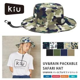 kiu UV&RAIN PACKABLE SAFARI HAT パッカブル サファリハット 防水 帽子 UVカット 晴雨兼用 メンズ レディース アウトドア フェス ゆうパケット対応商品
