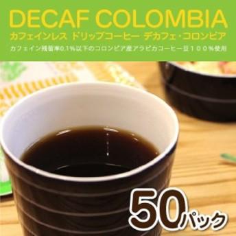 カフェインレス ドリップコーヒー デカフェ・コロンビア 50杯分 / ノンカフェイン ドリップコーヒー