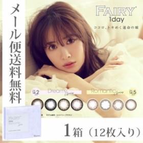 【メール便送料無料】フェアリーワンデー ドリーミー&ロマンティックシリーズ 1箱/12枚入り/