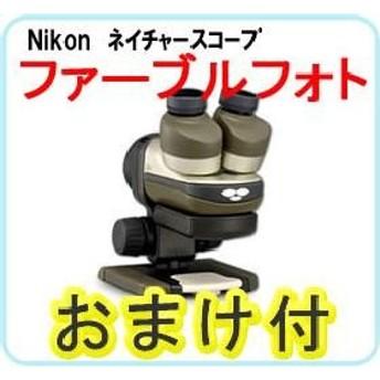 お手入れクロス付き)ニコン(Nikon) ネイチャースコープ 「ファーブルフォト」(メール便不可)