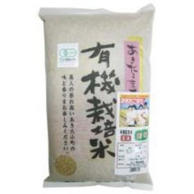 有機米・秋田あきたこまち 玄米20kg(5kg×4袋)【ムソー有機米】※送料無料(一部地域除く)・産地直送・同梱・代引不可・