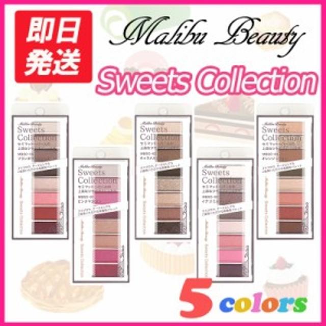 Maribu Beauty(マリブビューティー) スイーツコレクション 全5種類 アイシャドウ チーク メイクアップ プチプラ カラーメイク