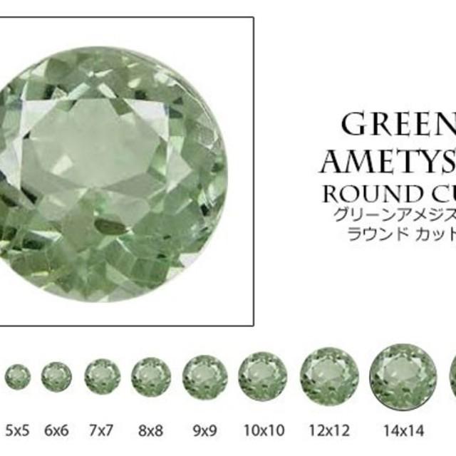 天然石 ルース 卸売 グリーンアメジスト green amethyst (プレシオライト) ラウンドカット 4mm