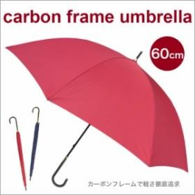 COMME des COMME 超軽量 長傘 カーボン 炭素繊維 60cm 婦人傘 軽い 軽量 手開き コンパクト レディース カサ かさ シンプル 婦人 無地 梅