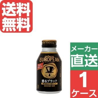ジョージア香るブラック 290ml ボトル缶 1ケース×24本入 送料無料