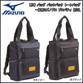 野球 バッグ バックパック トートバッグ 一般用 ミズノ MIZUNO ミズノプロ プロパティ 約22L