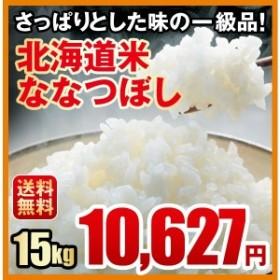 送料無料/さっぱりとした味の一級品/北海道米ななつぼし(15kg)