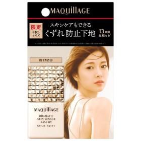 【数量限定】資生堂 マキアージュ ドラマティックスキンセンサーベース UV (ミニサイズ)3 10mL