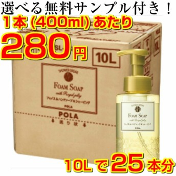 POLA/ポーラ シャワーブレイクプラス フォームソープ<洗顔・手洗い・髭剃り兼用> 10L