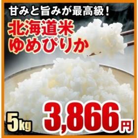 甘みと旨みが最高級!北海道米ゆめぴりか(5kg)