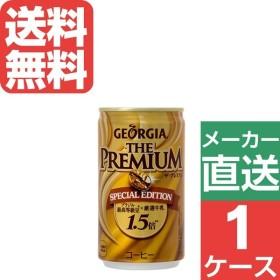 ジョージアザ・プレミアムスペシャルエディション 170g 缶 1ケース×30本入 送料無料
