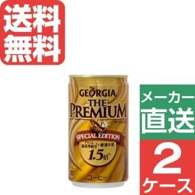 【2ケースセット】ジョージアザ・プレミアムスペシャルエディション 170g 缶 1ケース×30本入 送料無料