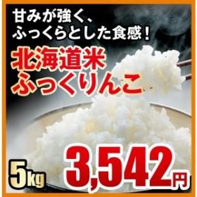 甘みが強く、ふっくらとした食感/北海道米ふっくりんこ(5kg)