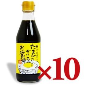 寺岡家のたまごにかけるお醤油 300ml × 10本 寺岡有機醸造
